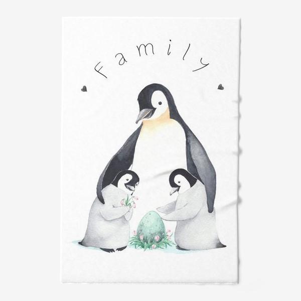Полотенце «Семья пингвинов с яйцом»