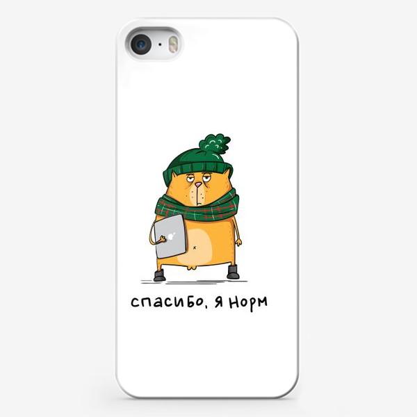 Чехол iPhone «Кот Крендель. Спасибо, я норм»