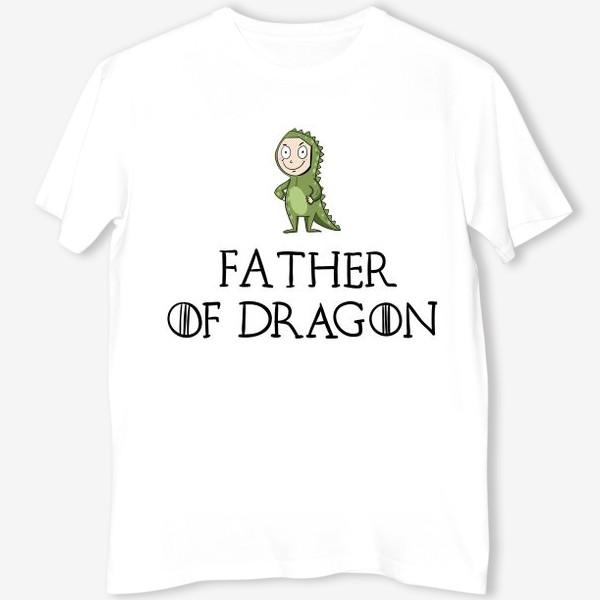 Футболка «Father of Dragon»