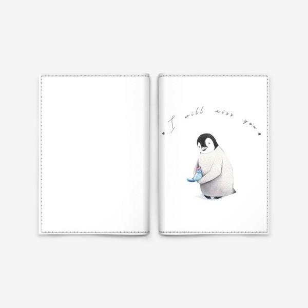 Обложка для паспорта «Пингвин с птичкой I miss you»