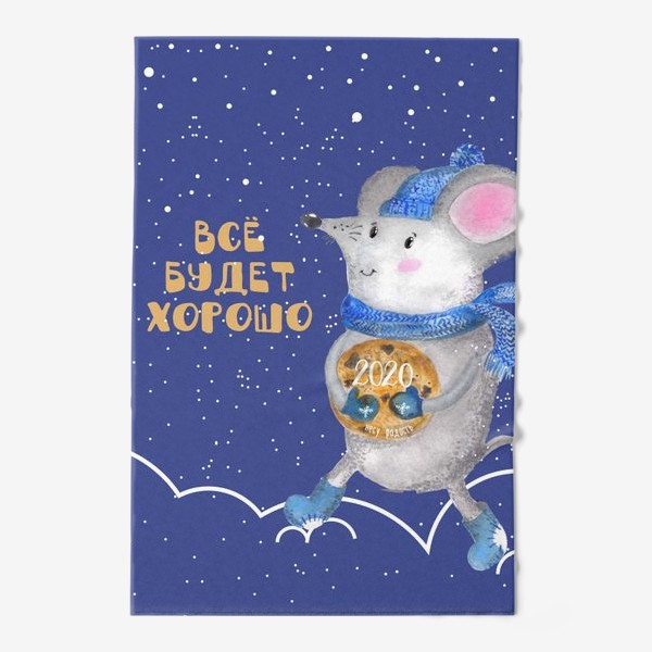 Полотенце «Мышка несет радость»