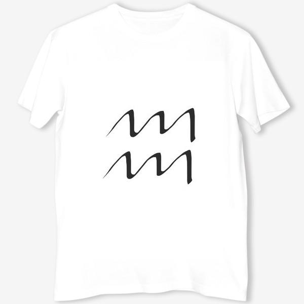 Футболка «Знак зодиака Водолей»