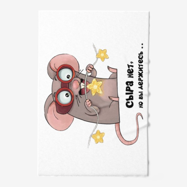 Полотенце «Сыра нет, но вы держитесь!Новогодняя мышь и гирлянда»