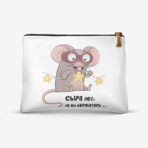 Косметичка «Сыра нет, но вы держитесь!Новогодняя мышь и гирлянда»