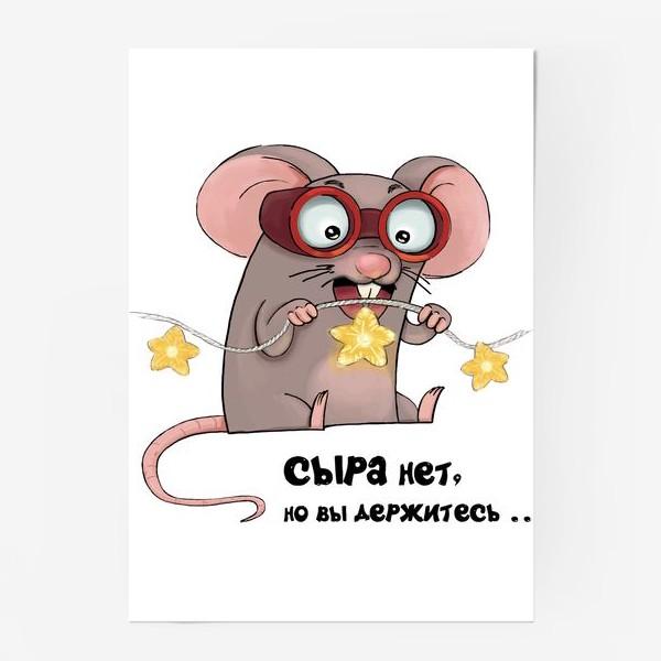 Постер «Сыра нет, но вы держитесь!Новогодняя мышь и гирлянда»