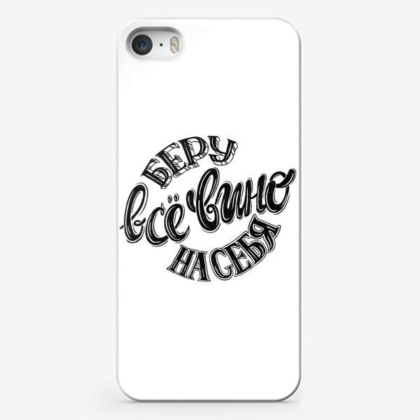 Чехол iPhone «Беру все вино на себя (белый фон)»
