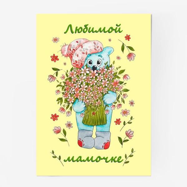 Постер «Любимой мамочке»