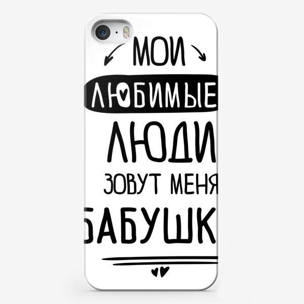 Чехол iPhone «Мои любимые люди зовут меня БАБУШКА»