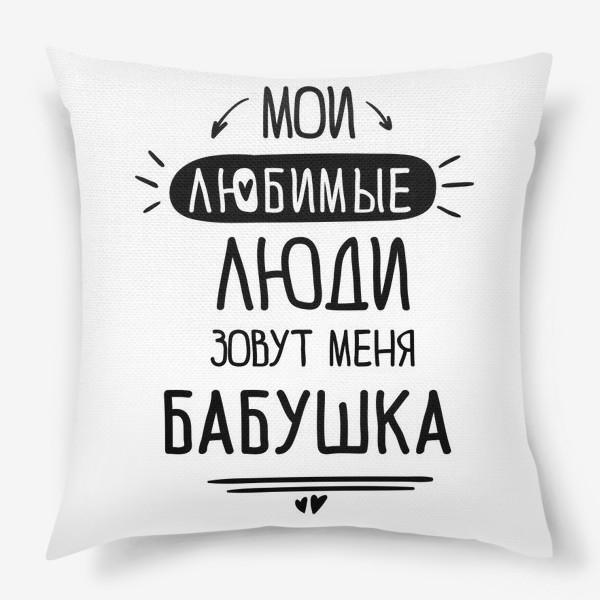 Подушка «Мои любимые люди зовут меня БАБУШКА»