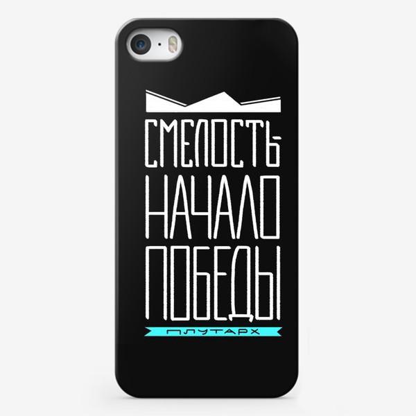 Чехол iPhone «СМЕЛОСТЬ —НАЧАЛО ПОБЕДЫ»