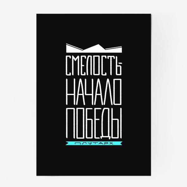 Постер «СМЕЛОСТЬ —НАЧАЛО ПОБЕДЫ»