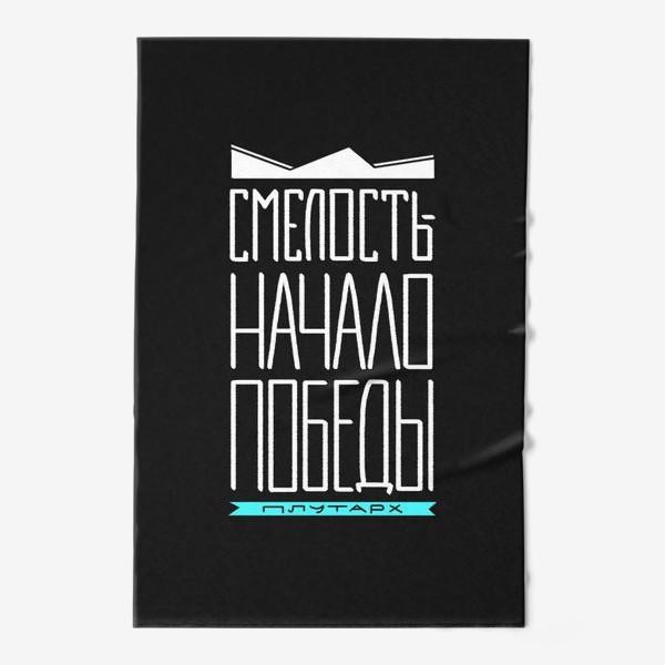 Полотенце «СМЕЛОСТЬ —НАЧАЛО ПОБЕДЫ»