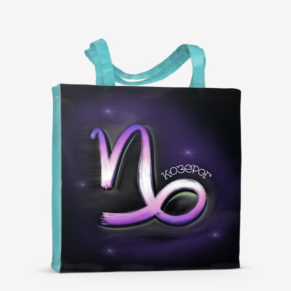 Сумка-шоппер «Козерогу в подарок. Знак зодиака в космосе.»