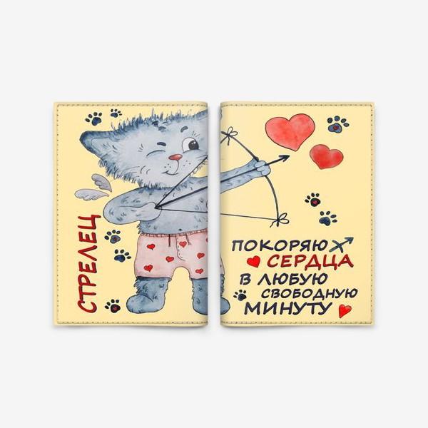 Обложка для паспорта «Стрелец покоряет сердца»