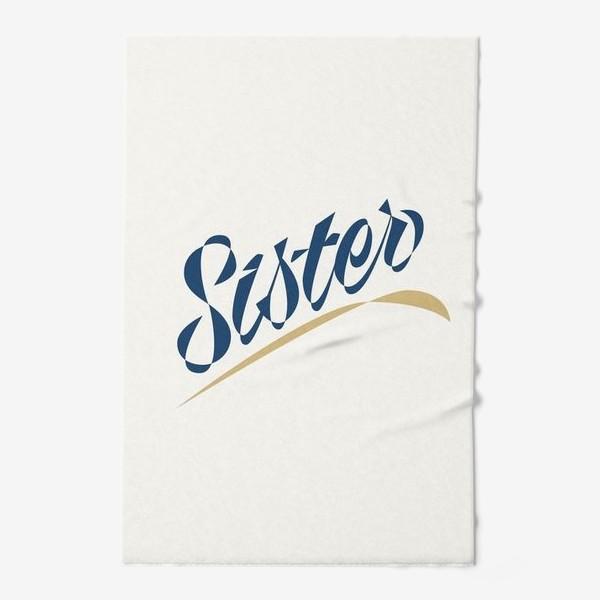 Полотенце «Sister Сестра. Стильная надпись»