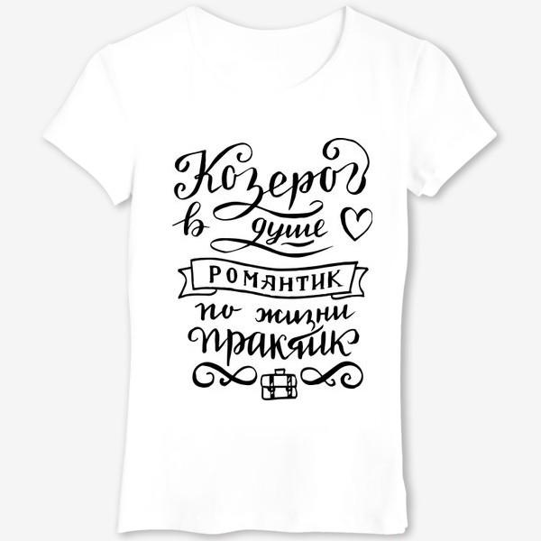 Футболка «Козерог - романтик»