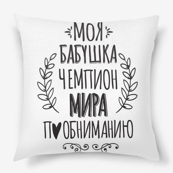 Подушка «Моя Бабушка чемпион мира по обниманию»