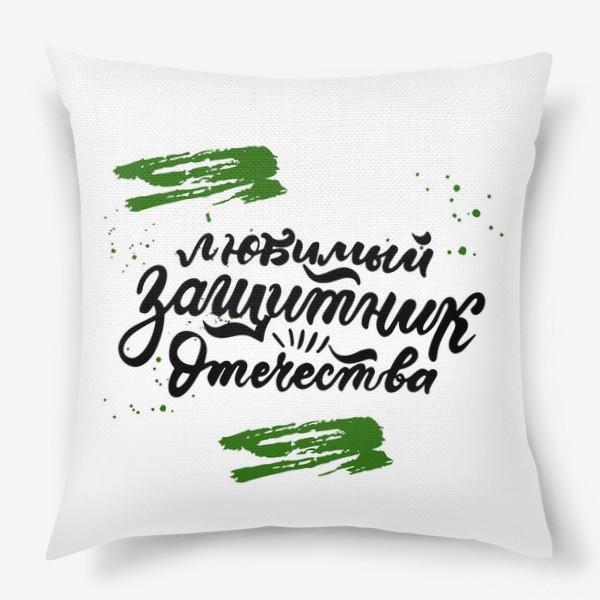 Подушка «Любимый защитник Отечества»