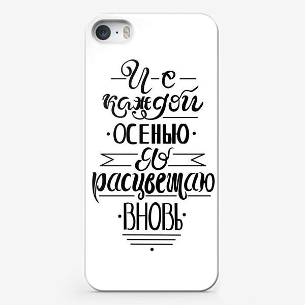 Чехол iPhone «Леттеринг с фразой из стихотворения А.С. Пушкина: И с каждой осенью я расцветаю вновь. Черно-белое. Вектор.»