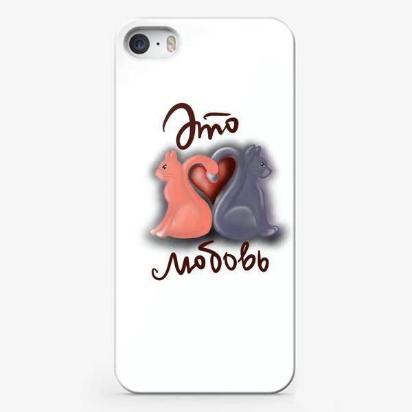 Чехол iPhone «Это любовь... В День всех влюблённых. День Святого Валентина. Кошки»