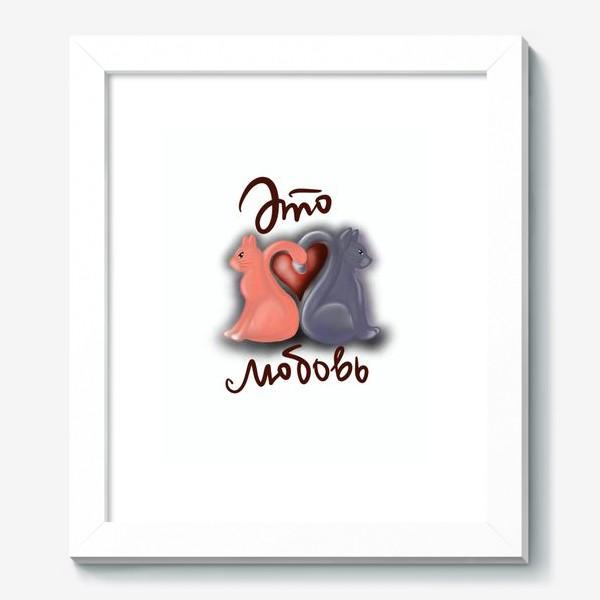 Картина «Это любовь... В День всех влюблённых. День Святого Валентина. Кошки»