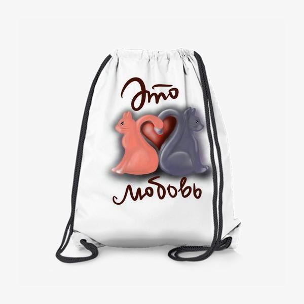 Рюкзак «Это любовь... В День всех влюблённых. День Святого Валентина. Кошки»