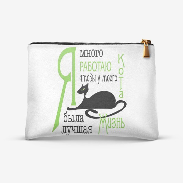 Косметичка «Я много работаю, чтобы у моего кота была лучшая жизнь»