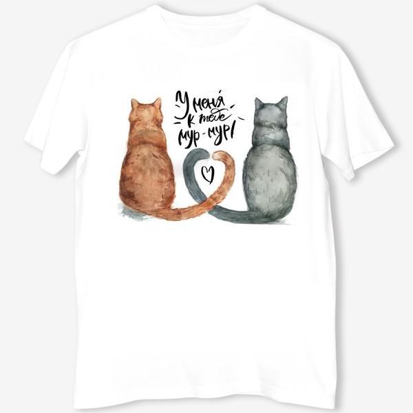 Футболка «Влюбленные котики. Мур-мур»
