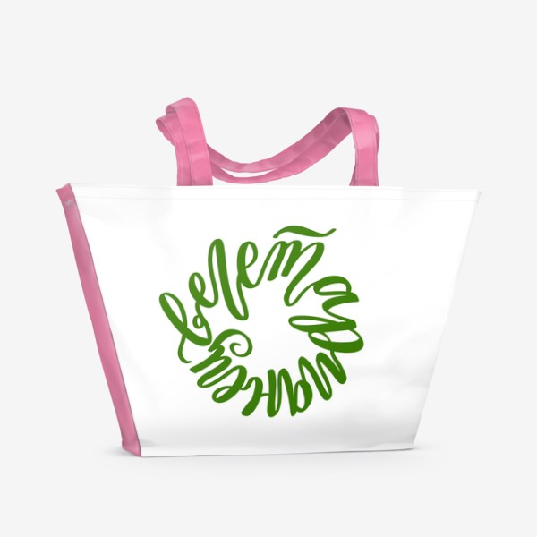 Пляжная сумка «Вегетарианец. Надпись. Леттеринг. »