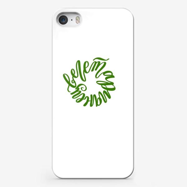 Чехол iPhone «Вегетарианец. Надпись. Леттеринг. »