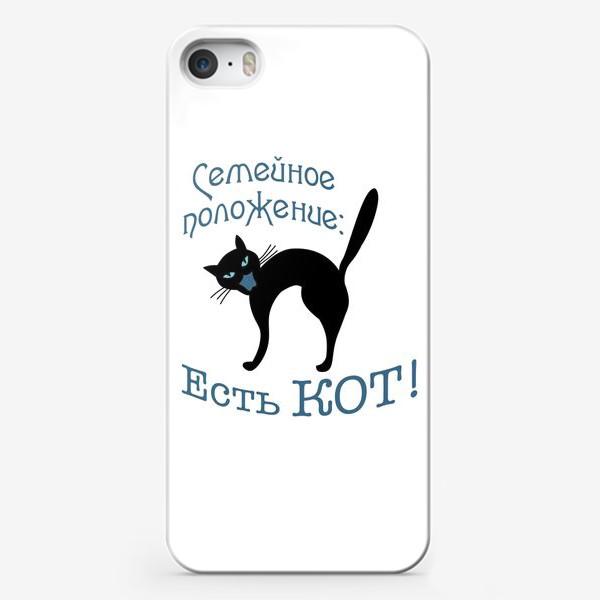 Чехол iPhone «Семейное положение: есть кот!»
