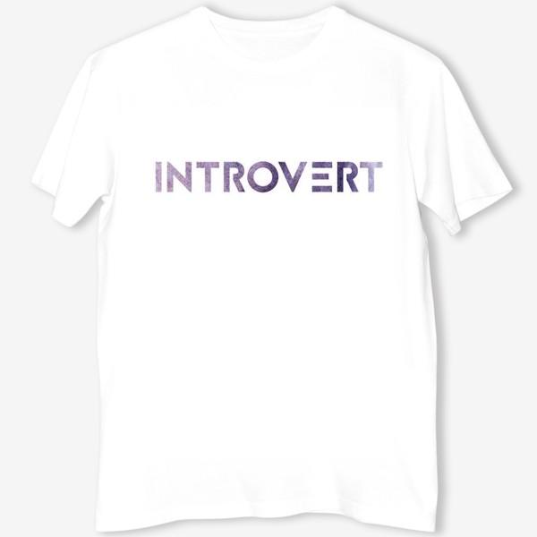 Футболка «Introvert»