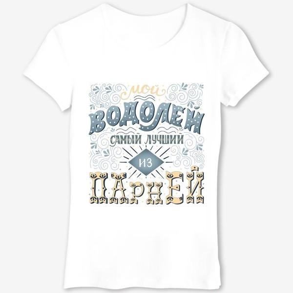 """Футболка «Леттеринг композиция """"Подарок Водолею""""»"""