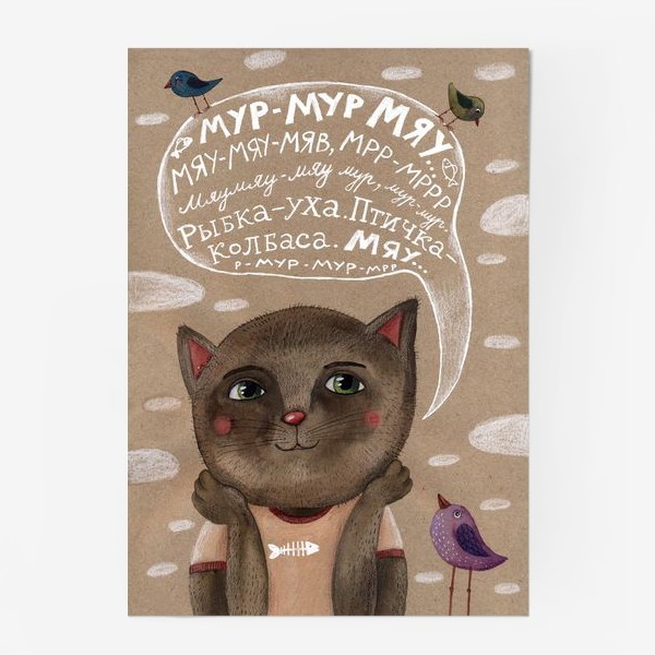 Постер «Кошки не болтают чепухи»