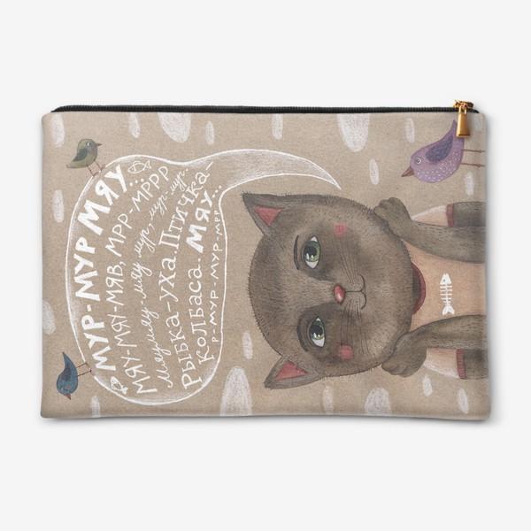 Косметичка «Кошки не болтают чепухи»