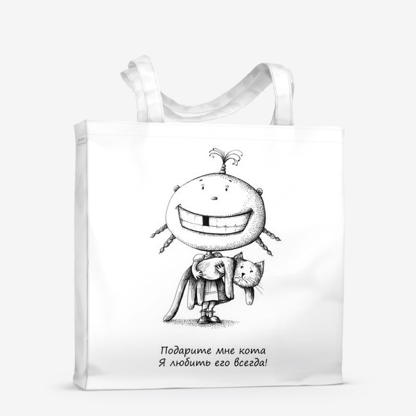 Сумка-шоппер «Подарочек»