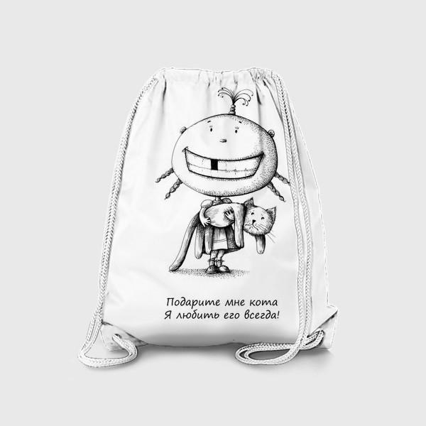 Рюкзак «Подарочек»