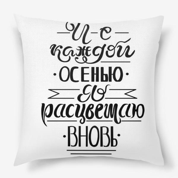 Подушка «Леттеринг с фразой из стихотворения А.С. Пушкина: И с каждой осенью я расцветаю вновь. Черно-белое. Вектор.»