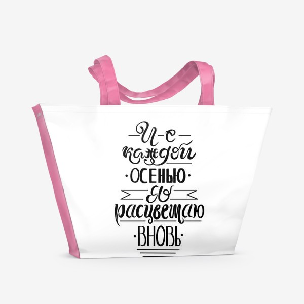 Пляжная сумка «Леттеринг с фразой из стихотворения А.С. Пушкина: И с каждой осенью я расцветаю вновь. Черно-белое. Вектор.»