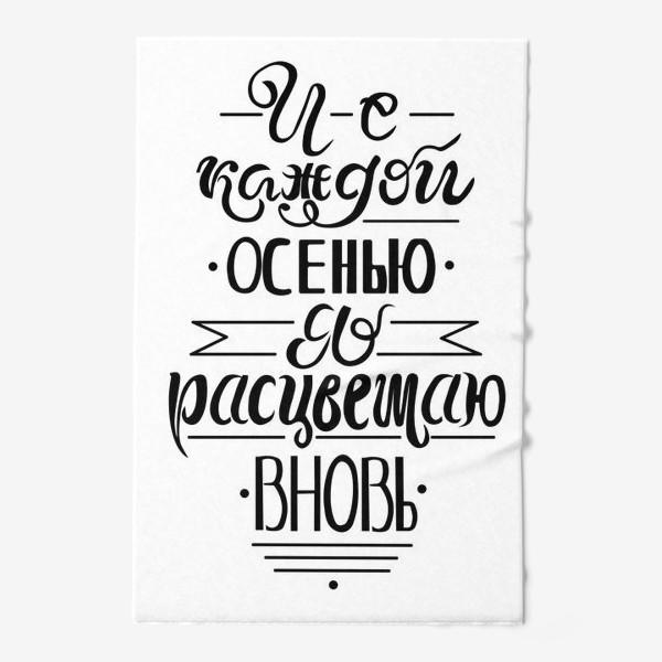 Полотенце «Леттеринг с фразой из стихотворения А.С. Пушкина: И с каждой осенью я расцветаю вновь. Черно-белое. Вектор.»
