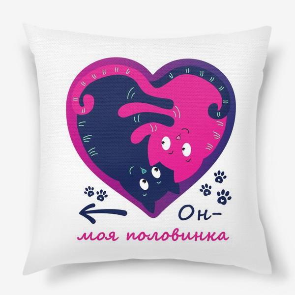 Подушка «Моя половинка. Для неё.»