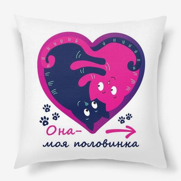 Подушка «Моя половинка. Для него.»