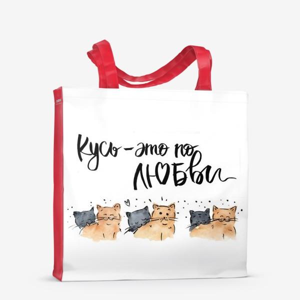 Сумка-шоппер «Кусь - это по любви (котики)»