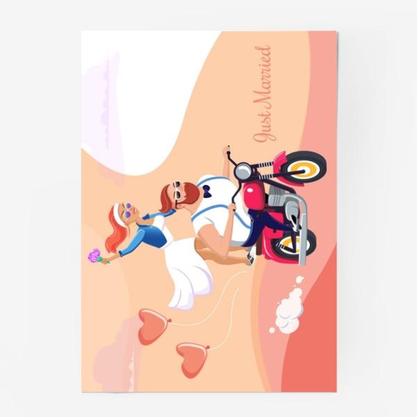 Постер «Молодожены на мотоцикле. »