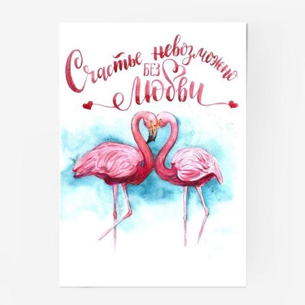 Постер «счастье невозможно без любви»