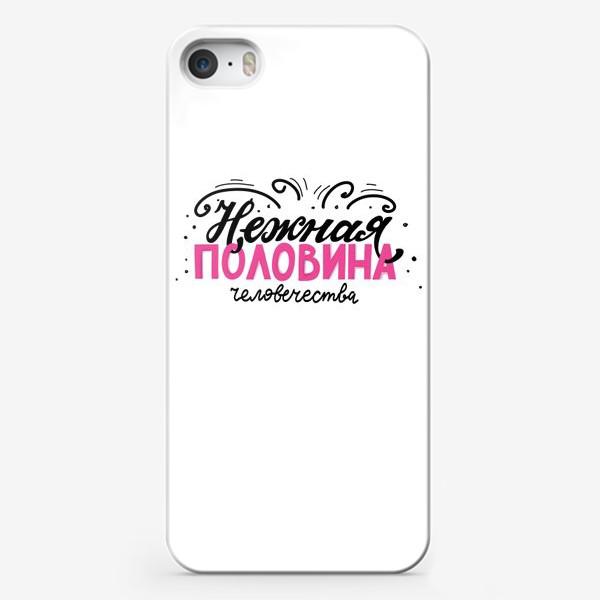 Чехол iPhone «Нежная половина человечества. Фраза о девушках, женщинах. Для нее. Леттеринг»