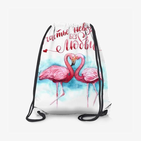 Рюкзак «счастье невозможно без любви»
