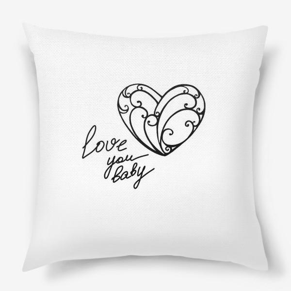 Подушка «Люблю тебя малыш»
