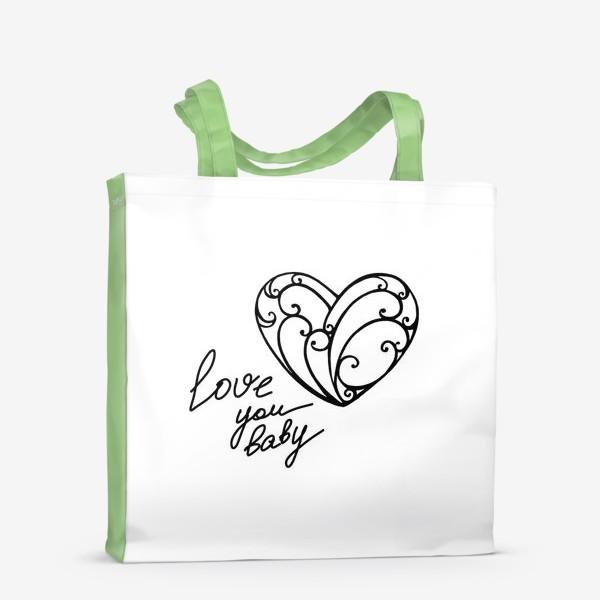 Сумка-шоппер «Люблю тебя малыш»