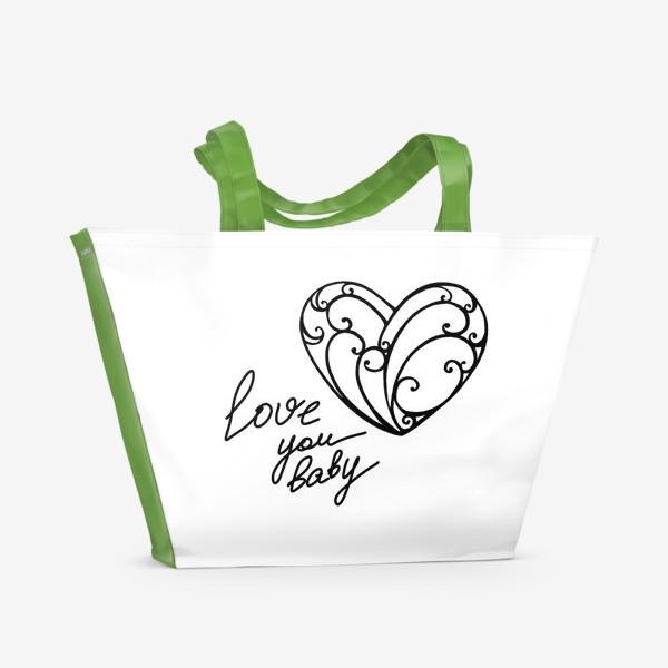 Пляжная сумка «Люблю тебя малыш»